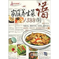 家庭養生菜譜1388例