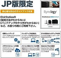 NAS kit + guided book] Synology DiskStation DS218j / JP [2