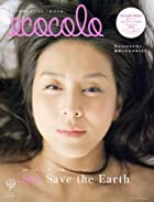 ecocolo (エココロ) 2007年 04月号 [雑誌]