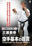 Legendary SAMURAI karate Miura Miyuki Proposals for Karate Basics [DVD]