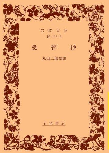 愚管抄 (岩波文庫)