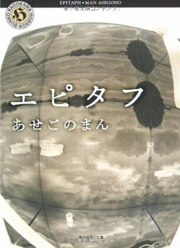 エピタフ (角川ホラー文庫)