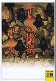 千年の愉楽 (河出文庫)