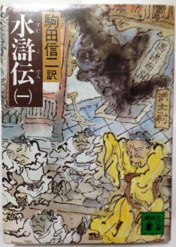 水滸伝 (1) (講談社文庫)