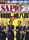 SAPIO(サピオ) 2018年 04 月号 [雑誌]