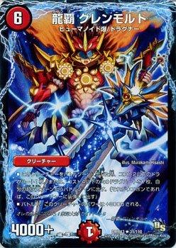 Duel Masters Ryuha Glen Malt / Ryukai Gaiginga [DMR13] / Drache Saga / Einzelkarte