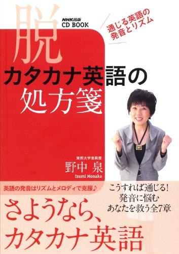 脱カタカナ英語の処方箋 通じる英語の発音とリズム (CDブック)