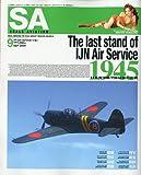 Scale Aviation (スケールアヴィエーション) 2009年 09月号 [雑誌]
