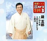 Goro Kagami - Tokusen Utakara Best 3 Goro Kagami [Japan CD] KICM-8271