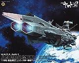 Bandai Hobby Space Battleship Yamato Andromeda