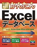今すぐ使えるかんたん Excelデータベース[Excel 2016/2013/2010対応版]