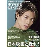 2019年 Vol.27 カバーモデル:平野 紫耀( ひらの しょう )さん