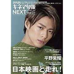 キネマ旬報 NEXT 表紙画像
