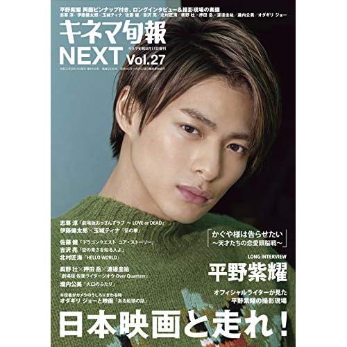 キネマ旬報 NEXT Vol.27 表紙画像