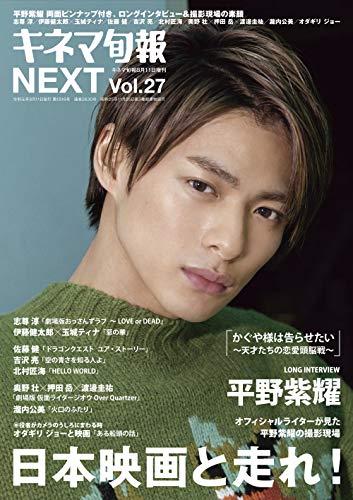 キネマ旬報 NEXT Vol.27