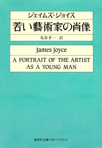若い藝術家の肖像 (集英社文庫ヘリテージシリーズ)