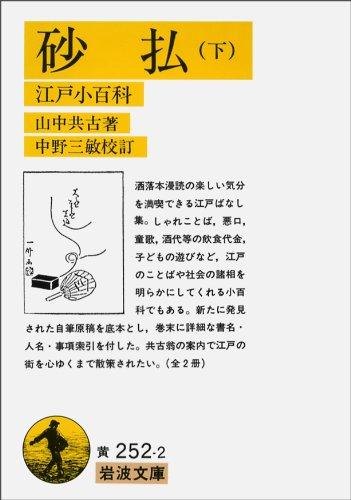 砂払〈下〉―江戸小百科 (岩波文庫)