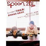 spoon.2Di Actors vol.3