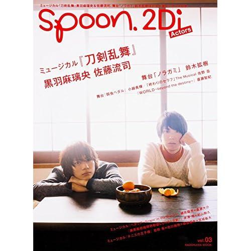 spoon.2Di Actors vol.3 表紙画像