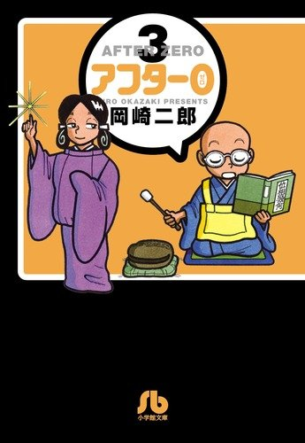 アフター0 3 文庫版特別編集 (小学館文庫)