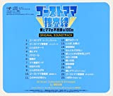 TV Original Soundtrack (Music By Yugo Kanno) - Ghost Mama Sosasen Boku To Mama No Fushigi Na 100 Nichi - Original Soundtrack [Japan CD] VPCD-81743