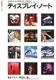 ディスプレイ・ノート (デザインハンドブックシリーズ)