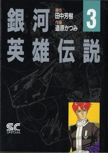 銀河英雄伝説 (3) (Animage chara comics)