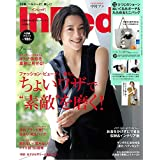 In Red 2021年 7月号
