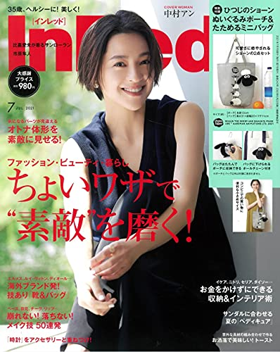 In Red 2021年7月号 画像 A