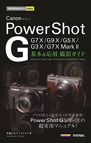 Price comparison product image Now For Easy Buttons Mini for Canon Powershot G Basic & Application Shooting Guide [G7 X Mark II / G7 X / G9 X / G5 X / G3 X Fully Supported]