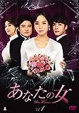 [DVD]あなたの女 DVD-BOX1