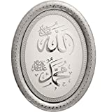 Islamic Gift Acrylic Decor Oval Plaque 9 x 11.8 inch Silver and White Allah Muhammad