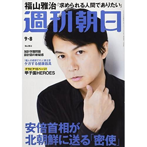 週刊朝日 2017年 9/8号 表紙画像