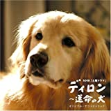 Dillon: Unmei No Inu by Original TV Soundtrack (2006-06-20)