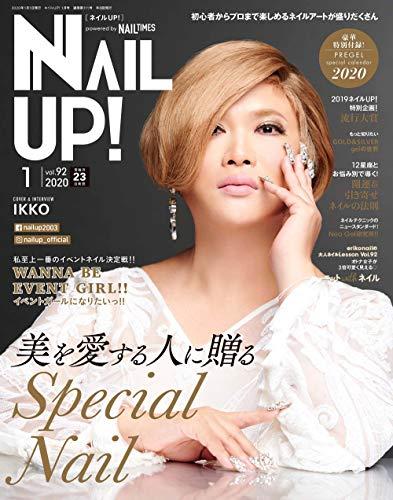 NAIL UP! 最新号 表紙画像