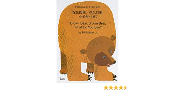 Brown Bear, Brown Bear, What Do You See? (Chinese Edition): Bill ...