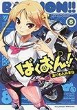 ばくおん!! 8 (ヤングチャンピオン烈コミックス)