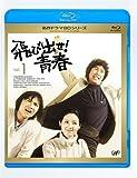 飛び出せ!青春 Vol.1 [Blu-ray]
