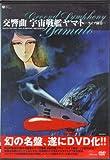 Symphony Space Battleship Yamato