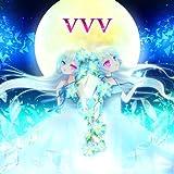 VVV #1(初回限定盤ピクチャーレベル仕様)