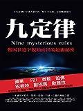 �定律《�用於股市�管��投資�行銷�心�的�能之書》 (Chinese Edition)