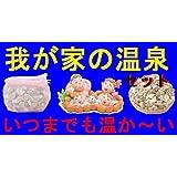 【薬石苑】 姫川薬石【我が家の温泉セット】3,000g C