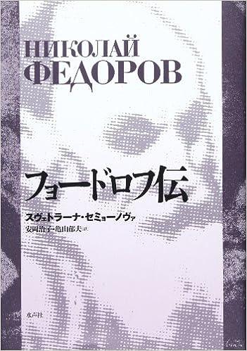 「フョードロフ伝」の画像検索結果