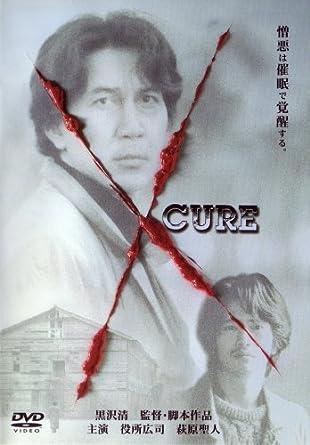 映画CURE