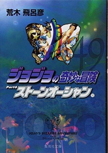 ジョジョの奇妙な冒険 49 (集英社文庫―コミック版) (集英社文庫 あ 41-52)