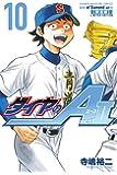 ダイヤのA act2 10―オリジナル付箋セット付き限定版!! (少年マガジンコミックス)