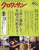 クロワッサン 2017年 2/10 号[上手に節約して、年100万円貯める! ]