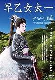 早乙女太一[瞬]~MABATAKI~DVD