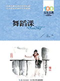 百年百部中国儿童文学经典书系·舞蹈课