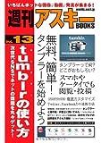 週刊アスキーBOOKS Vol.13 tumblrの使い方 次世代SNSでネットの話題を丸々ゲット!(週刊アスキー編集部)